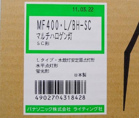 MF400・L/BH-SC