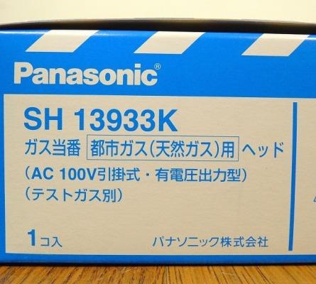 SH13933K