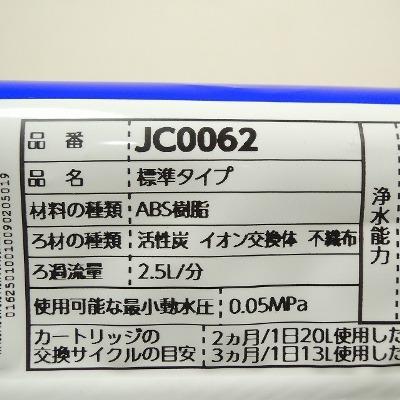 JC0062