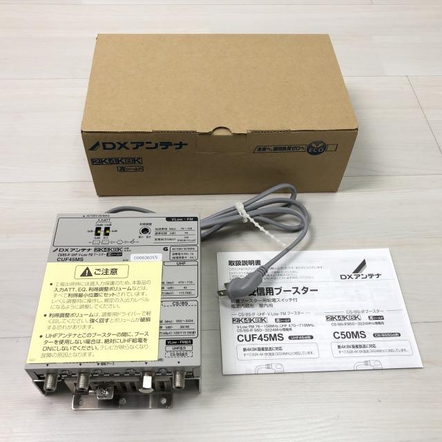 【電設資材】DXアンテナ ブースター CUF45MSの買取.jpg