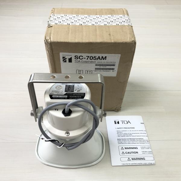 TOA ホーンスピーカー SC-705AMの買取.jpg