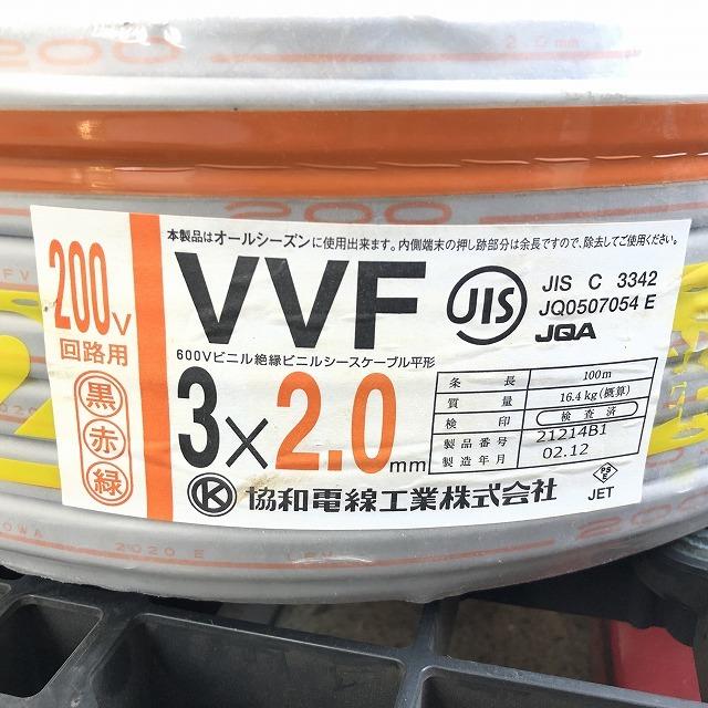 協和電線 VVFケーブル.jpg