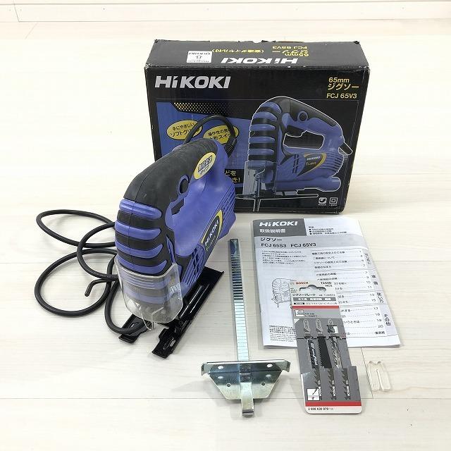 【電動工具】HiKOKI(ハイコーキ) ジグソー FCJ65V3の買取.jpg