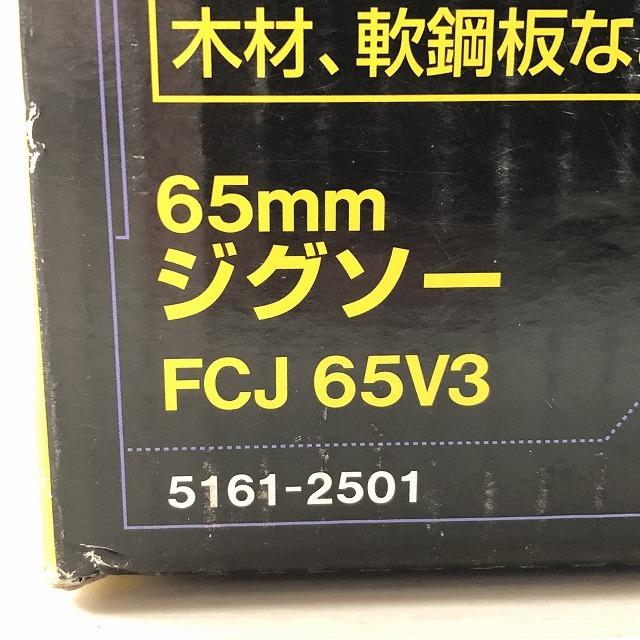 ジグソー FCJ65V3.jpg