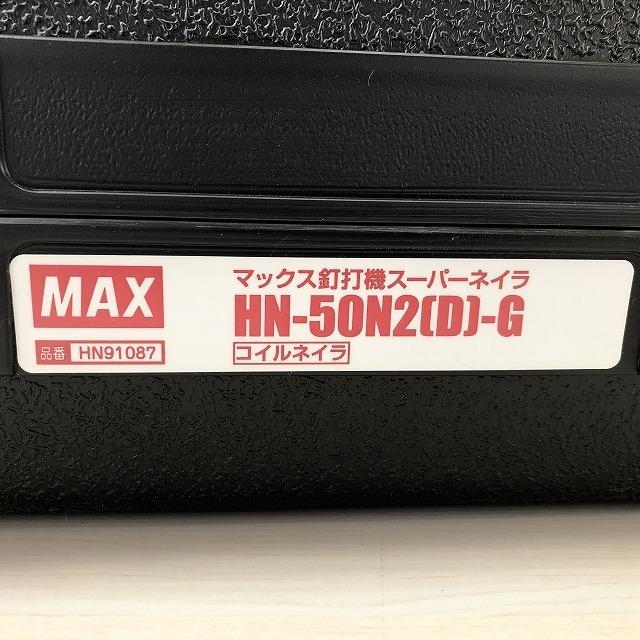 釘打機 HN-50N2(D)-G.jpg