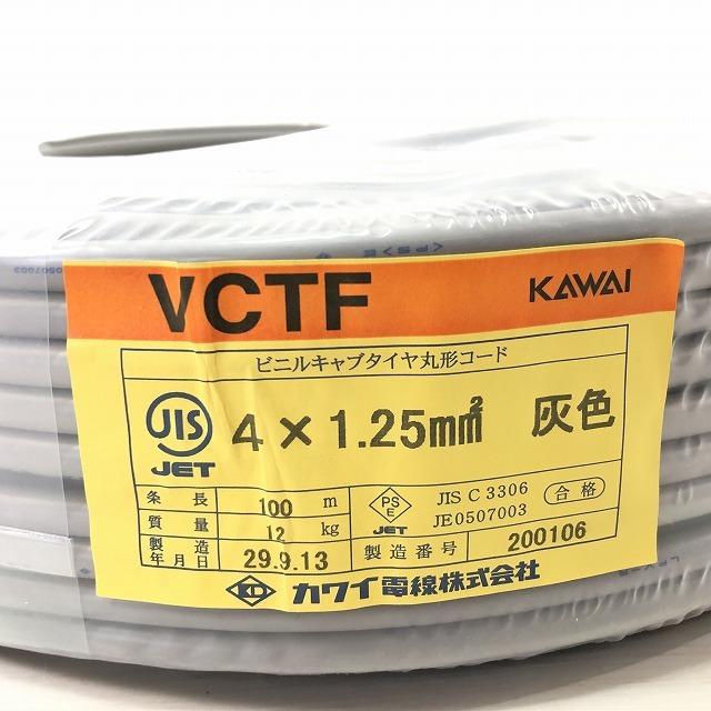 カワイ電線 VCTFコード 4×1.25.jpg