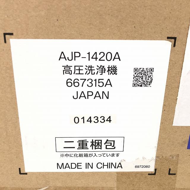 高圧洗浄機 AJP-1420A.jpg