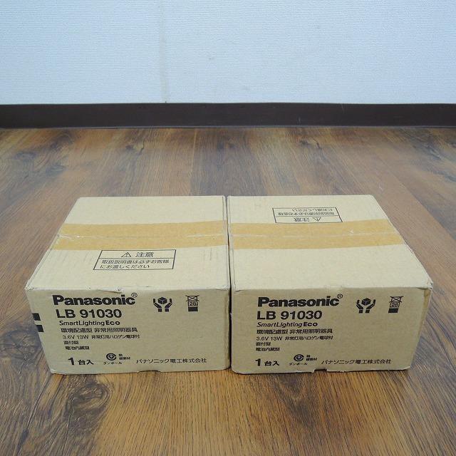 パナソニック 非常用照明器具 LB91030の買取.jpg