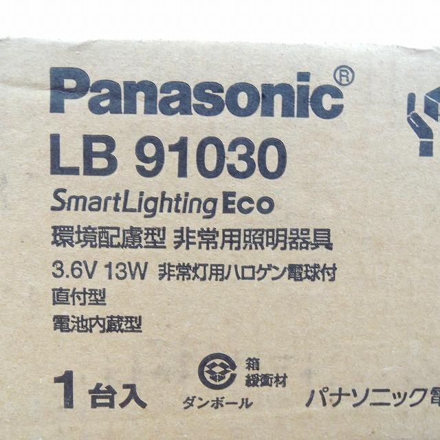 パナソニック 非常用照明器具 LB91030.jpg