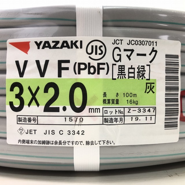 矢崎電線 VVFケーブル.jpg