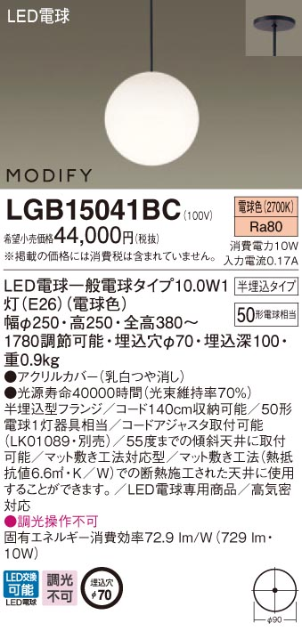 LGB15041BC