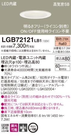 LGB72121LB1 パナソニック