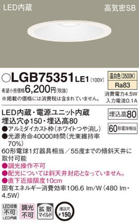 LGB75351LE1