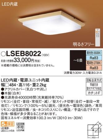 LSEB8022