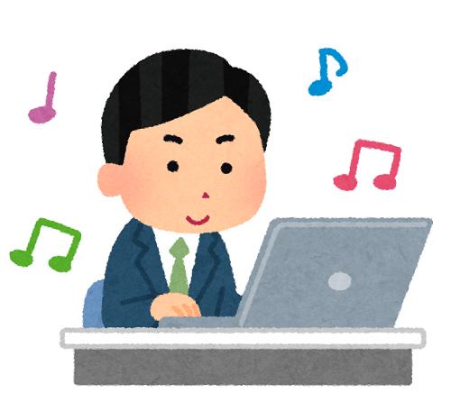 音楽を聴きながら作業する人